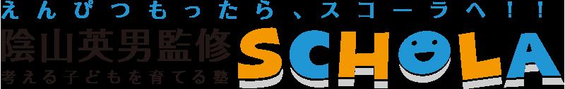 低学年の学力向上陰山式学習塾スコーラ